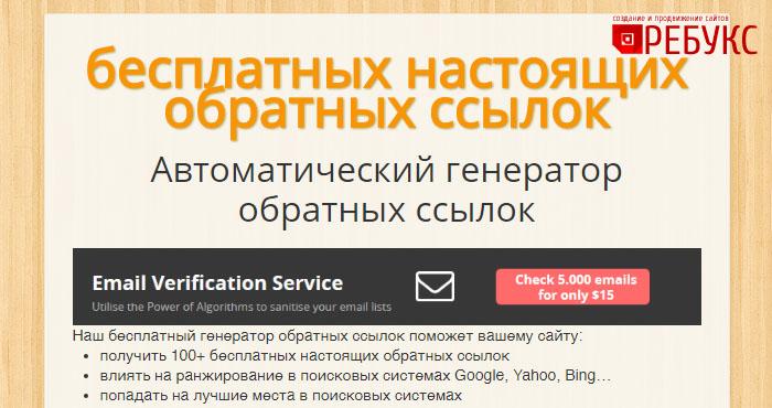 Генератор обратных ссылок Real-backlinks