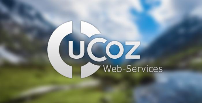 создать сайт через ucoz