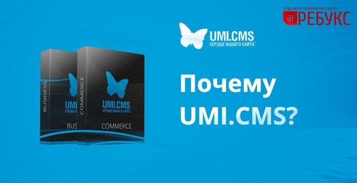 umicms