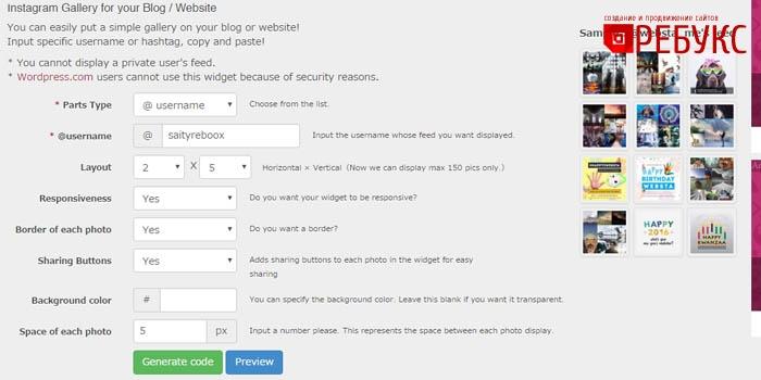 Websta генератор для инстаграмм