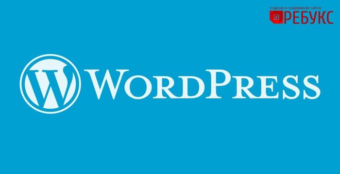 заказать сайт на wordpress