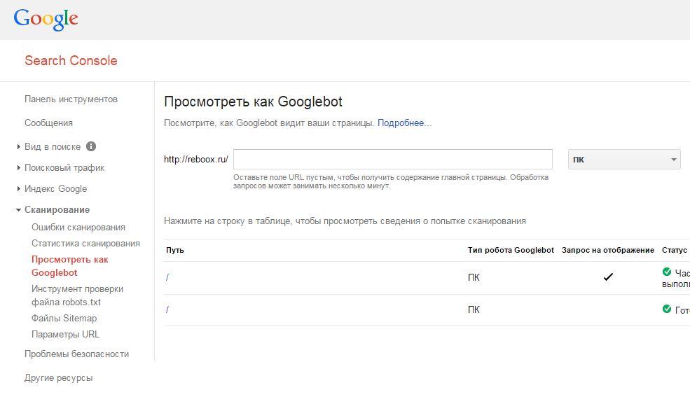 Индексация страниц сайта в Гугл