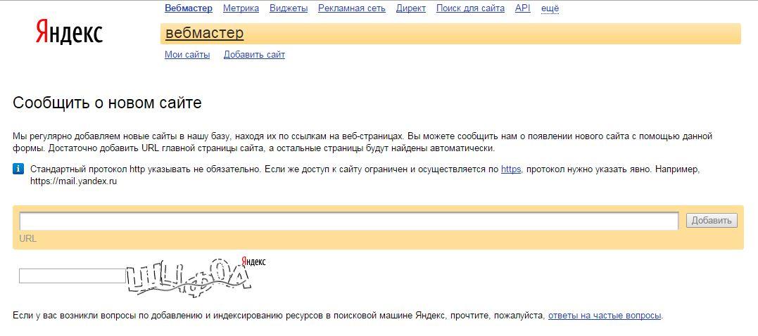 Индексация страниц сайта в Яндекс