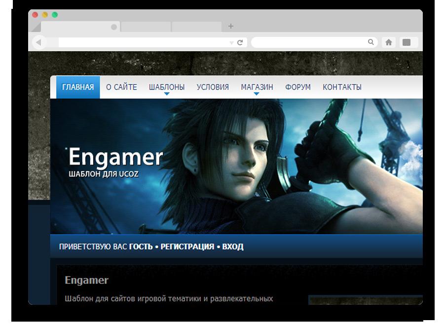 шаблон игрового сайта Engamer для uCoz